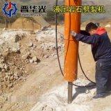 河南鹤壁机载式劈裂机 小型液压劈裂机