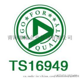 TS16949汽车工业质量管理体系