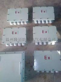 BJX-20/10防爆接线箱挂式