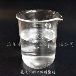 洛阳三金氯代甲酯环保增塑剂