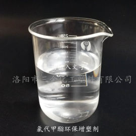 洛阳三金**代甲酯环保增塑剂