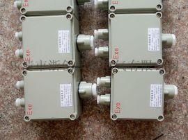 方形防爆电缆接线盒 下进右出增安型