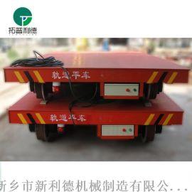 液压升降平台电动搬运车轨道平车厂家