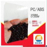 PC/ABS合金C2950-701 LT1007