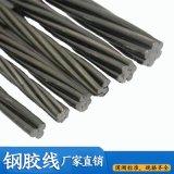 低松弛预应力混凝土用钢绞线 国标钢绞线