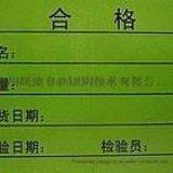 苏州书写纸染色标签厂家