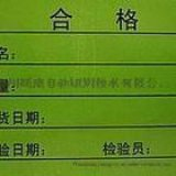 蘇州書寫紙染色標籤廠家