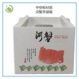 河蟹 水稻养殖蟹中空板材质手提箱