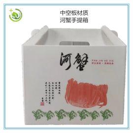 河蟹 水稻養殖蟹中空板材質手提箱