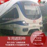 上海久立供应地铁遮阳帘有轨电车前窗帘半自动遮阳帘