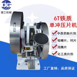广州德工YP-6T单冲压片机中药粉压片机