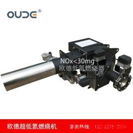 低氮燃烧器30毫克超低氮燃气燃烧机锅炉低氮改造