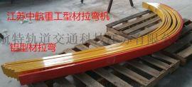 铝合金拉弯机盘管 特大数控型材拉弯机 拉弯机厂家