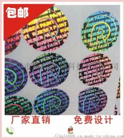 全息激光镭射防伪印刷标签