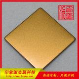 供应304喷砂黄铜色防指纹不锈钢装饰板