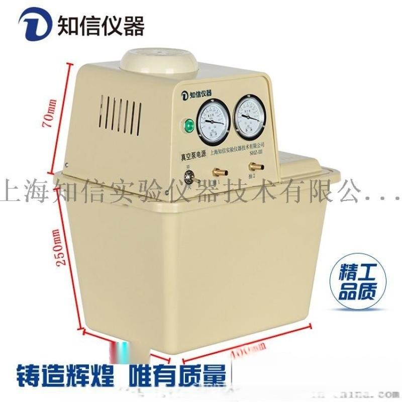 迴圈水真空泵SHZ-III