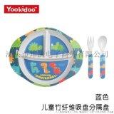 Yookidoo竹纖維吸盤碗