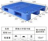 川字塑料托盤廠家  廣西叉車貨架專用塑料托盤