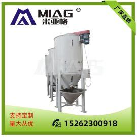 搅拌干燥机 大型塑料立式搅拌机 立式混色机米亚格机械厂家直销