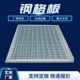 Q235热镀锌防滑钢格板 齿形不锈钢网格板 浸锌钢格栅板 金属格栅