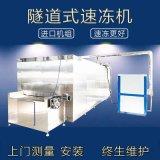 大型單凍機 海鮮魷鮑黃帶魚單凍速凍機 不鏽鋼網帶單凍機