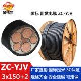 金環宇電線 ZC-YJV 3*150+2*70平方電纜線 阻燃多芯電力電纜