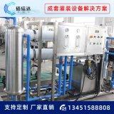 礦泉水處理設備ro反滲透過濾器大型立式純水機