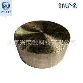 鈮鎳合金鈮鎳中間合金真空鎳鈮合金 鎳基合金添加劑