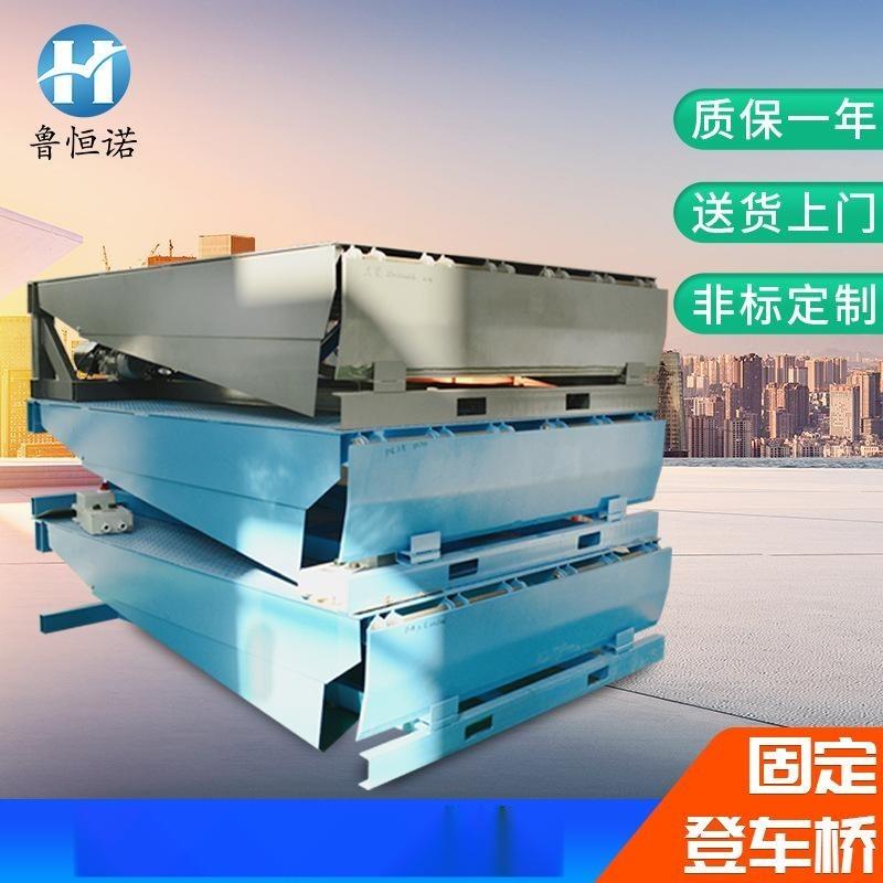 廠家定製液壓移動式登車橋集裝箱裝卸貨平臺物流裝貨固定式登車橋