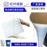 食品级加成型硅胶/模具硅胶/高温矽胶