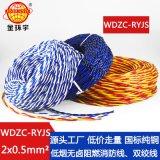 金环宇电缆 深圳低烟无卤阻燃电缆 WDZC-RYJS 2x0.5国标rvs麻花线