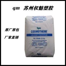 現貨新加坡聚烯烴 LDPE F108-5 注塑級 薄膜級 薄壁制品 光學級