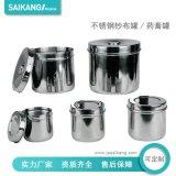 SKN002 不鏽鋼 醫用藥膏罐、紗布罐(可定製)