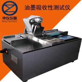 ZY-YM20油墨吸收性測定儀 油墨吸收性测试仪
