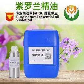 天然植物香精香料 紫罗兰叶精油 香堇叶油日化原料