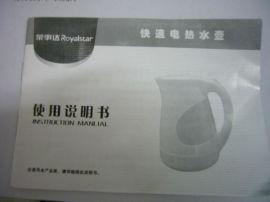 东莞力盈印刷供应产品说明书,宣传册,画册印刷