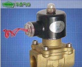 华通气动 2W/2S系列大口径系列 二位二通直动式电磁阀