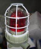 BBJ-220VRZ防爆声光报警器(灯)