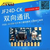 2.4G无线串口模块 JF24D-CK