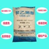 川维聚乙烯醇088-20(1788)批发供应