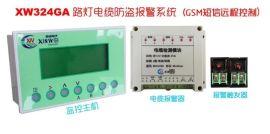 XW324GA路燈電纜防盜報警系統、GSM路燈電纜防盜系統
