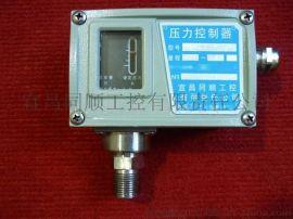 厂家供应压力开关/水压开关/工业型铸铝外壳