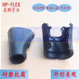 塑料波纹管三通可打开式Y型接头量大优惠