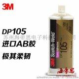 3M DP105 环氧树脂AB胶