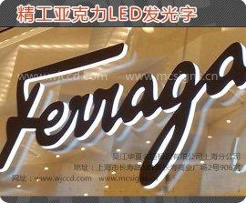上海不锈钢亚克力发光字-亚克力发光字制作报价-led亚克力字制作(图)