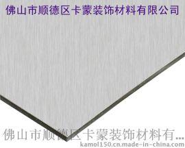 卡蒙供应  拉丝铝塑板  氟碳铝塑板