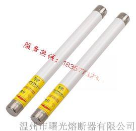 高压熔断器温州曙光专利生产 XRNP1-12KV/0.5-3.15A