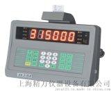 XK315a地磅显示器XK315a汽车衡仪表100吨地磅显示器价格厂家