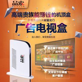 品索 广告机 远程广告机 壁挂式广告机 广告电视盒