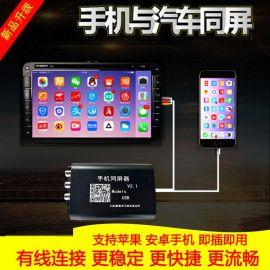 汽车载有线音视频同屏器苹果安卓手机导航智能互联airplay转换盒